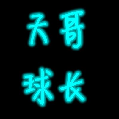 【技术贴】发光字头像