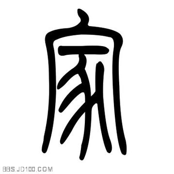 九个古汉字中的神奇智慧