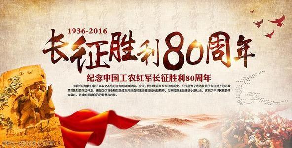 包括红军长征的原因和历史背景,以及红军长征胜利的历史意义等,高三