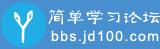 简单学习网论坛_中高考学习交流论坛_中学生学习论坛