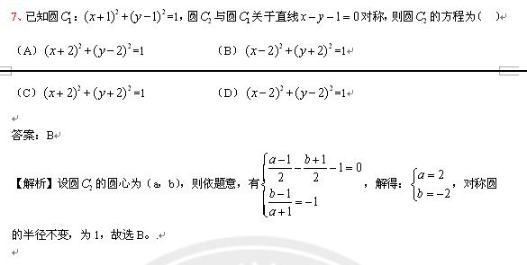 高二数学选修2—1圆锥曲线单元测试