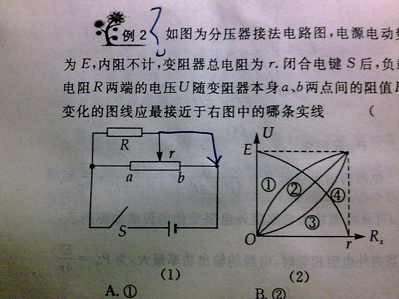 分压电路 - 高三物理