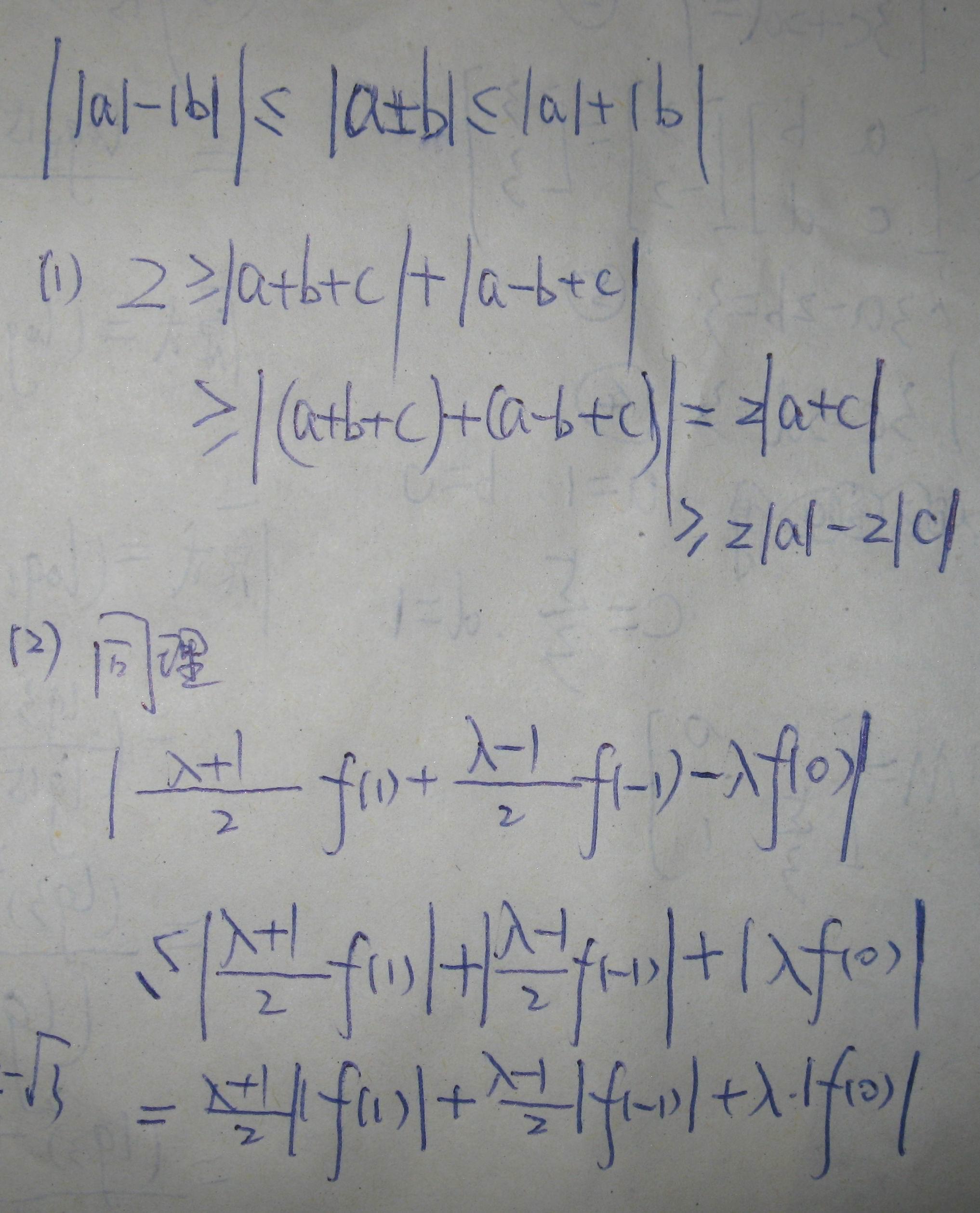基本不等式 - 高一数学