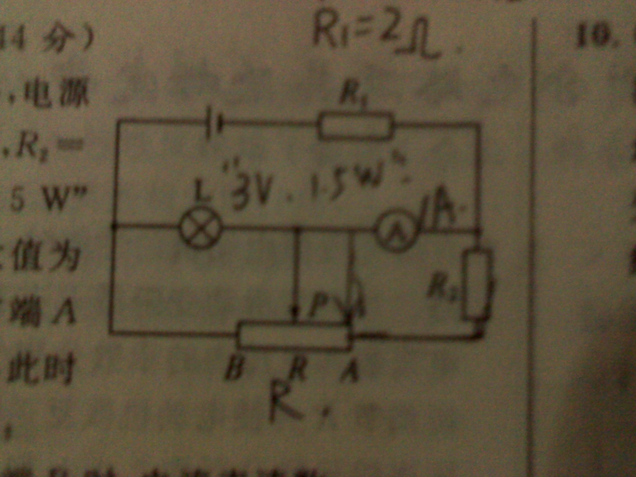 高三物理二轮复习 整合测试 电路和电磁感应专题突破系列小题狂练大题