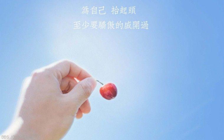 41 [励志青春] 楼主 #     发布于:2016-01-09 17:32     励志 单纯