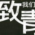 wangwenxing